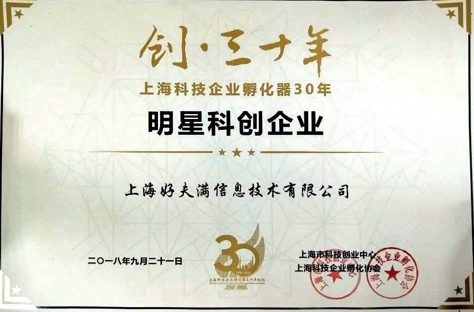 上海科技企业孵化器30周年,上海好夫满电气喜获明星科创企业
