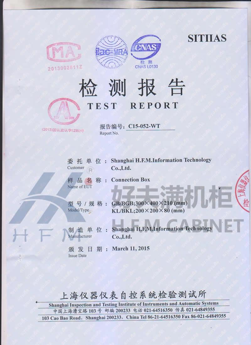 GB BGB KL BKL系列 IP66防护等级证书
