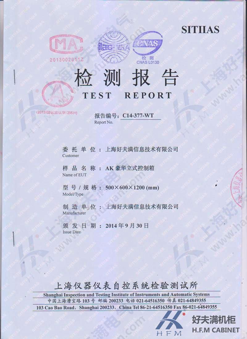 IP55-AK 立式必威下载防护等级证书