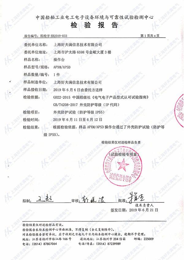 上海好夫满APXM APSD操作台外壳防护等级IP55检测证书